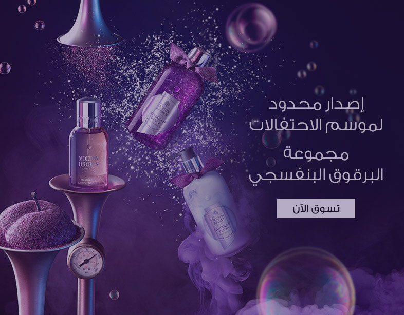 Molton Brown Arabic Website Development